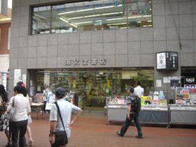 海文堂書店 1
