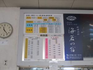 淡路ジェノバライン「岩屋」の時刻表