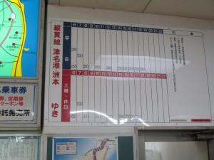 淡路交通 岩屋 時刻表