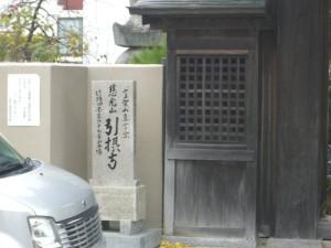 引摂寺の正面横の石碑