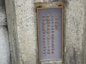 中橋公園の石柱