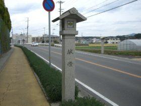 県道88号線
