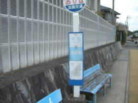 バス停の伊弉諾神宮前です
