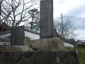 田村城主の立派な石碑