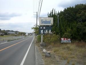 道沿いに立つ看板