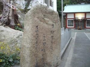 恵比須神社 石碑