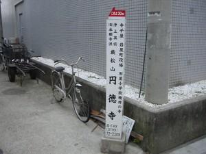 円徳寺 1