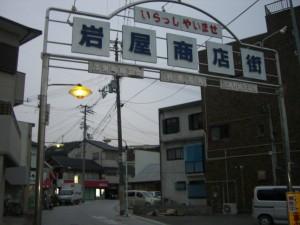 岩屋商店街 南側の入り口
