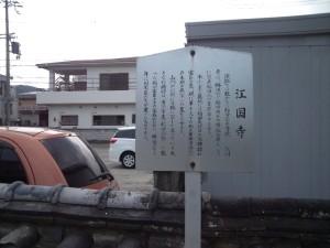 江国寺 説明板