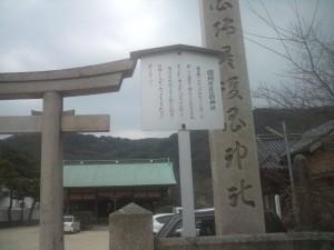 国瑞彦護国神社について