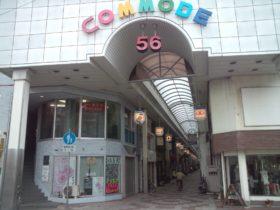 コモード56商店街