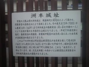 洲本城址 説明板