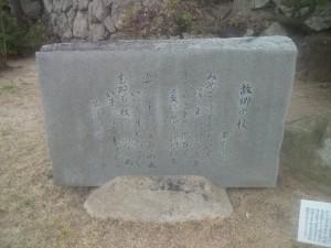 岩野泡鳴の句碑