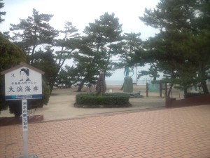 大浜海岸へやってきました