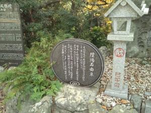 福良八幡神社 陰陽石由来