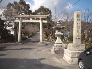 賀集八幡神社 鳥居