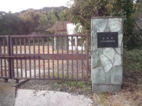 南淡町歴史民俗資料館 正門