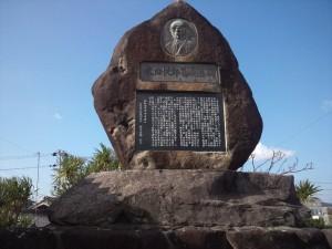 米田悦郎翁頌徳碑