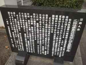 「淡路人形」の石碑