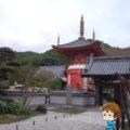 淡路島七福神 八浄寺