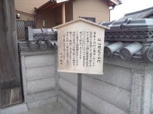 「仏心開花の山門」説明板