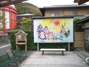 八浄寺の七福神の絵