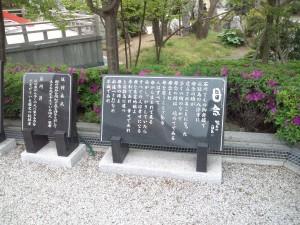 八浄寺 母念の碑