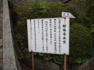 妙勝寺本堂 説明板