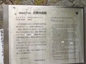 妙勝寺庭園 説明板