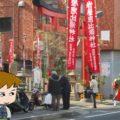 岩屋 恵比須神社 初ゑびす祭(十日えびす)に行く!