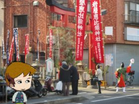 岩屋の恵比須神社にやってきました。