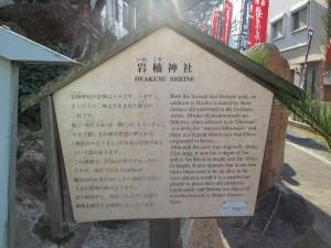 岩楠神社 説明板