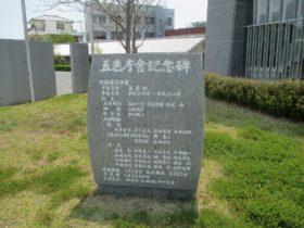 五色庁舎記念碑