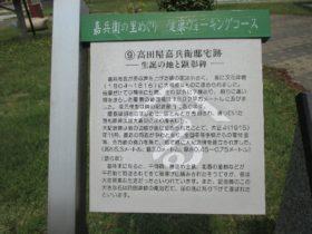 高田屋嘉兵衛屋敷跡について