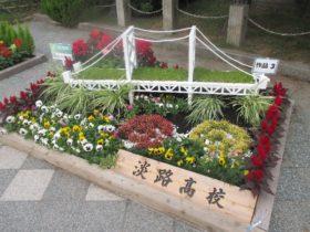 兵庫県立淡路高校の展示
