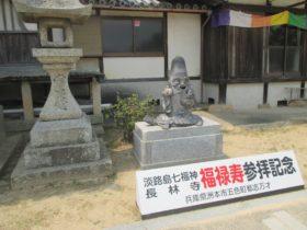 淡路島七福神 長林寺 4