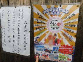 岩屋浦祈祷祈願祭(浜芝居) ポスター
