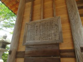 都志八幡神社 随身門に飾られた願文